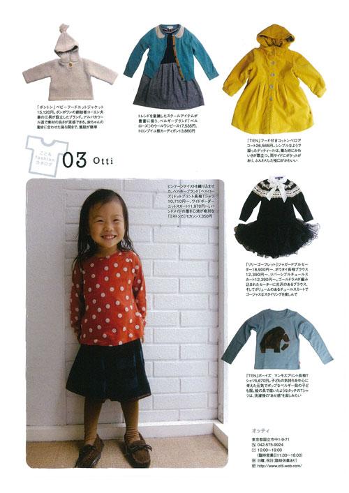 オッティ掲載雑誌 雑誌「momo(モモ)」は、30代〜40代の大人の子育てを豊かにする、普段使いのいいモノガイド本