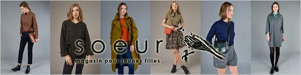 パリジェンヌに人気のフレンチカジュアルブランド soeur  2017秋冬コレクション