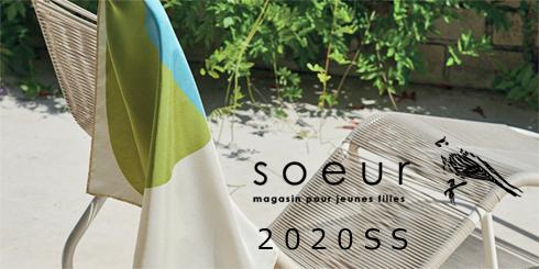 soeur 2020春夏新作コレクション