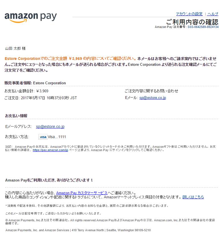 Amazon Payについて